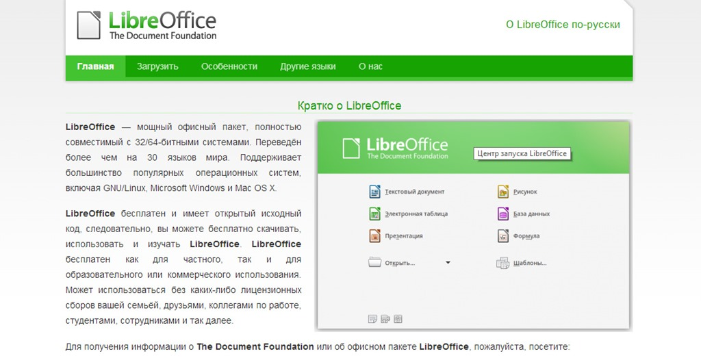 libre office