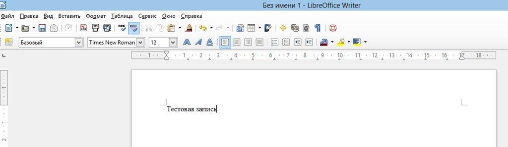 Интерфейс libre office