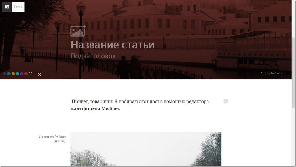 Обзор блог-платформы Medium