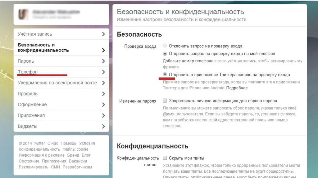 Защита Твиттера от взлома