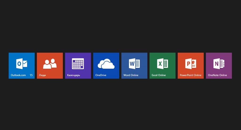 Онлайн-сервисы Microsoft: краткий обзор