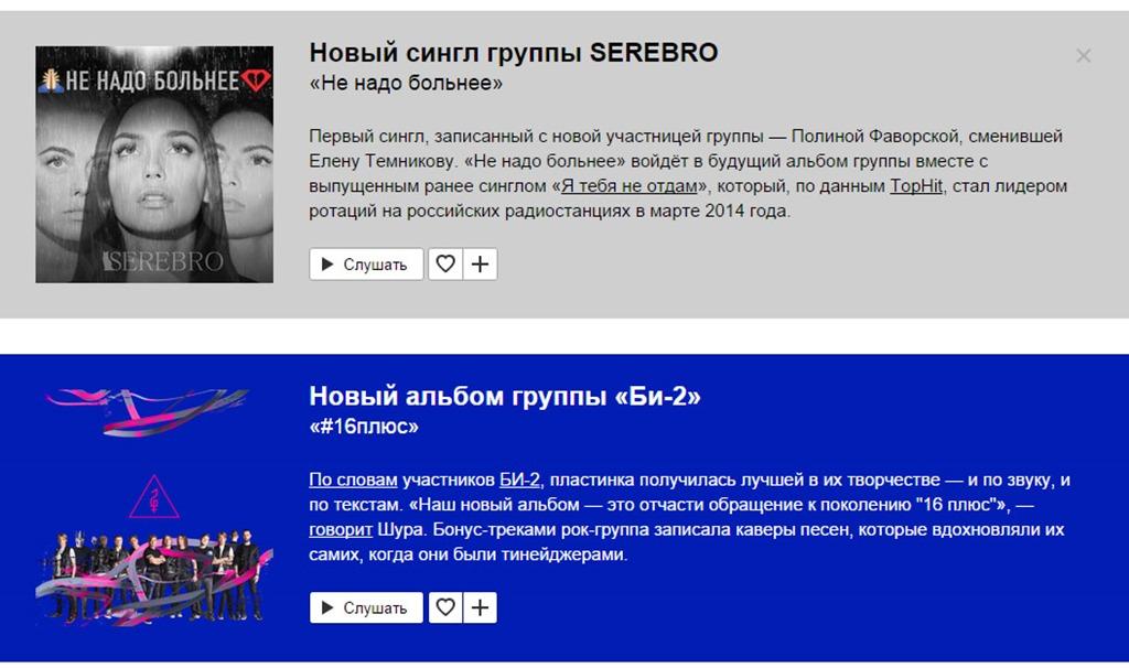 Новые группы и исполнители. Яндекс. Музыка