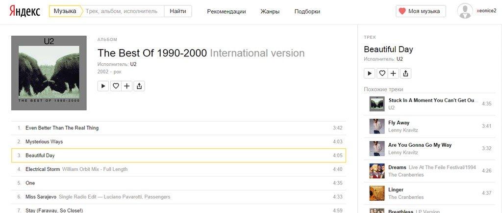 Новая Яндекс музыка