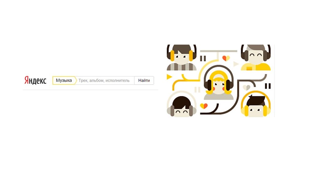Новый дизайн Яндекс. Музыки