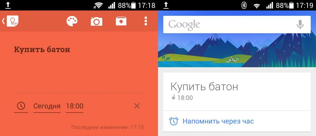 Интеграция Now и Google keep