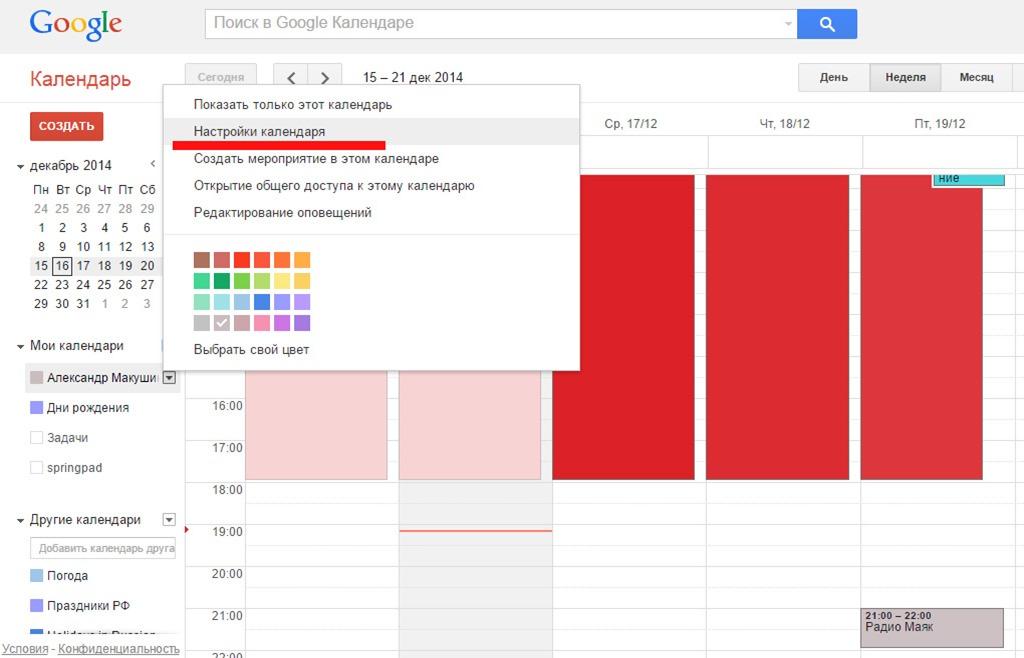 Настройки Google calendar