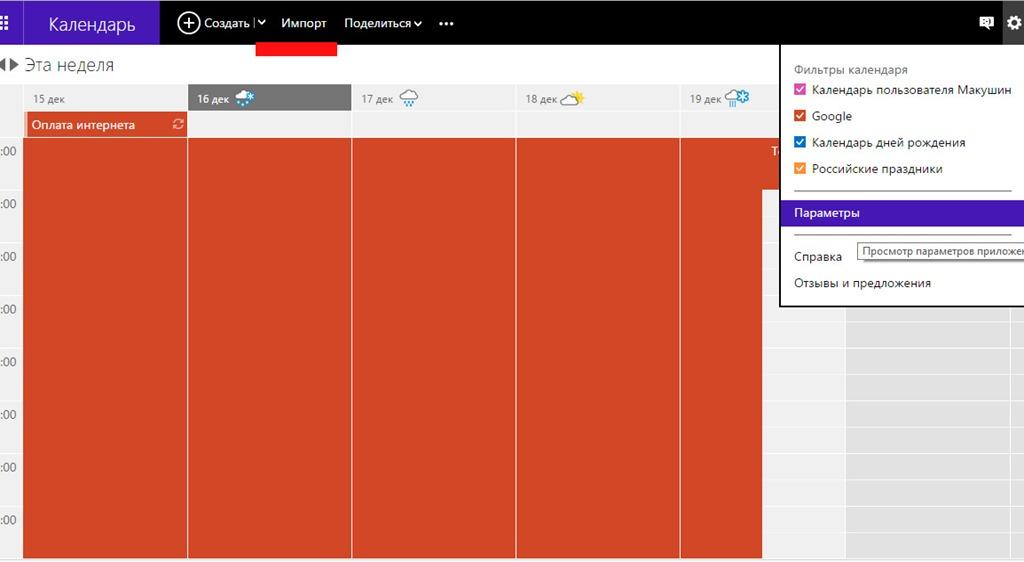 Синхронизация календаря с Hotmail
