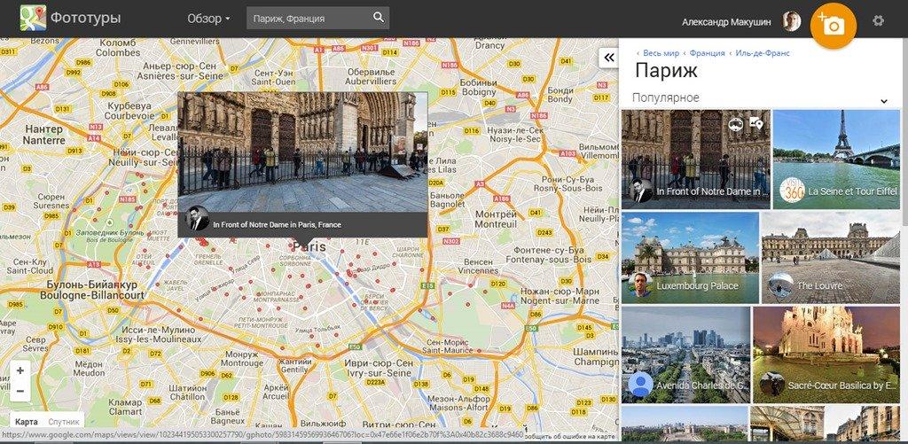 Google Фототуры.