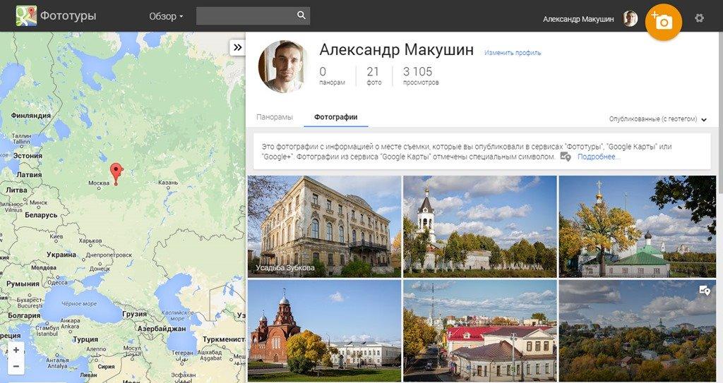 Google Фототуры. Интерфейс