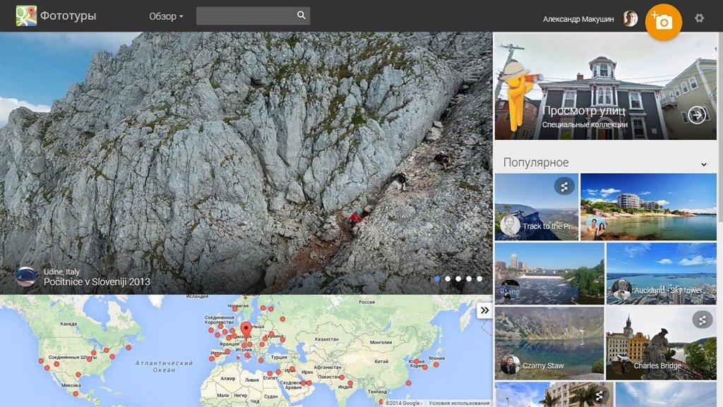 Обзор Google Фототуры
