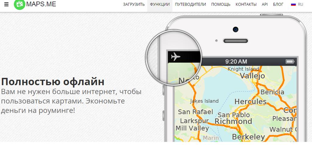 Android приложения для оффлайна