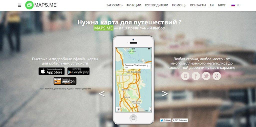 Android карты оффлайн