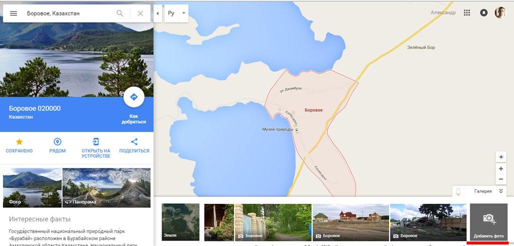 Загрузка фото в g maps