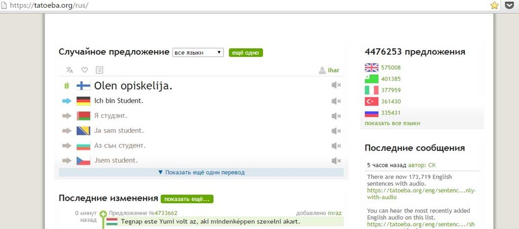 tatoeba. Обзор сервиса перевода