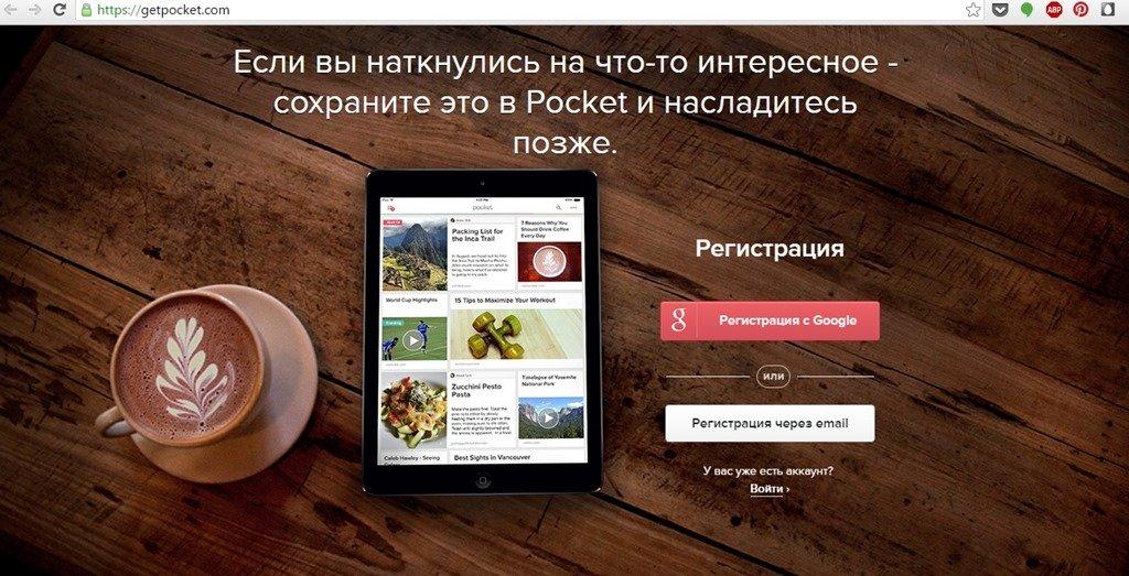 Обзор Pinterest и Pocket