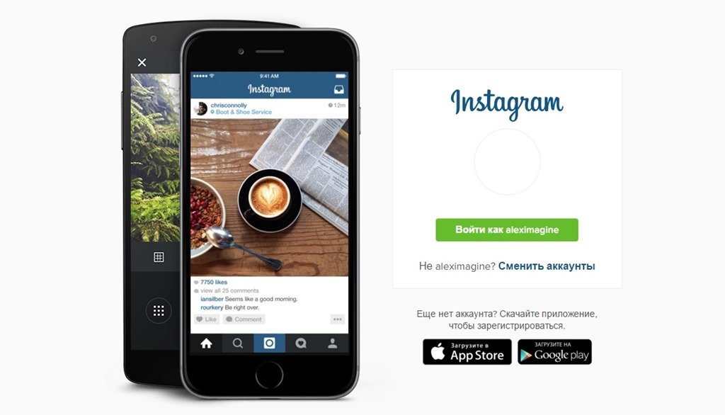 Новый алгоритм ленты Instagram.