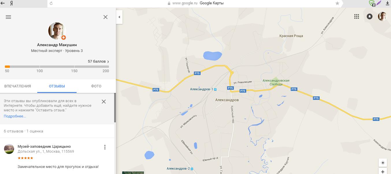 Отзывы Google maps