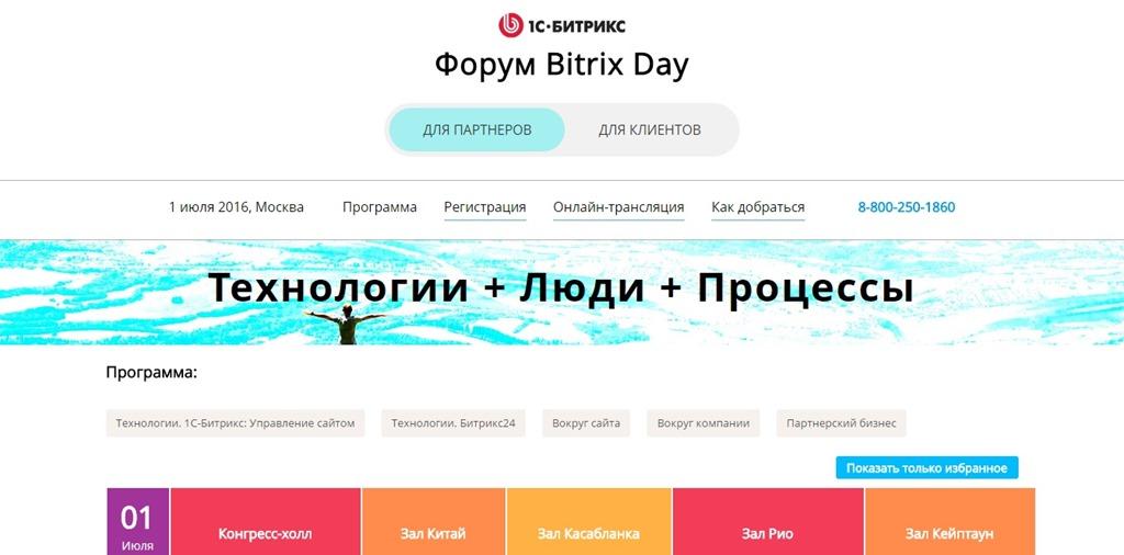 bitrix day 2016