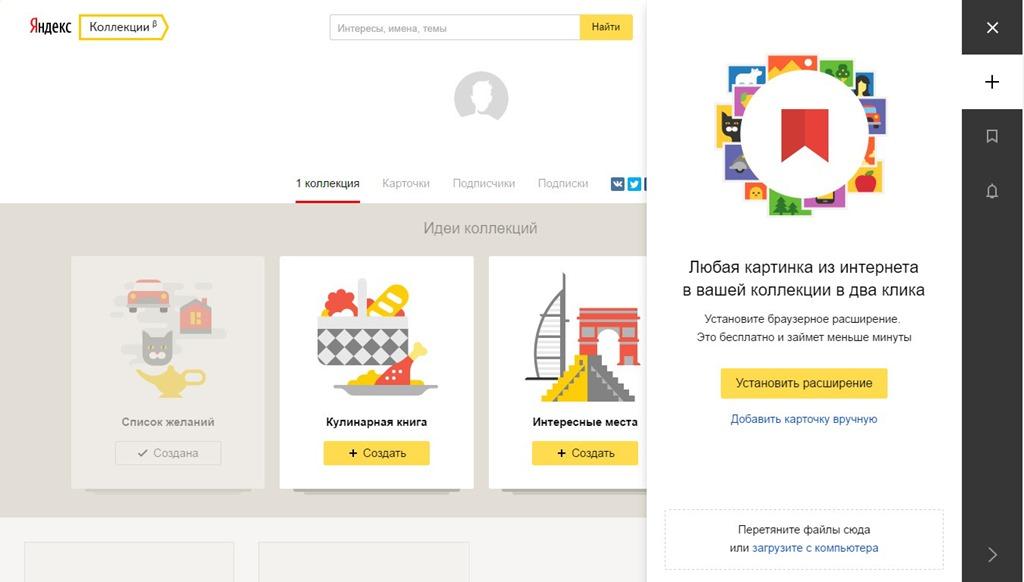 Яндекс коллекции. Загрузка фото