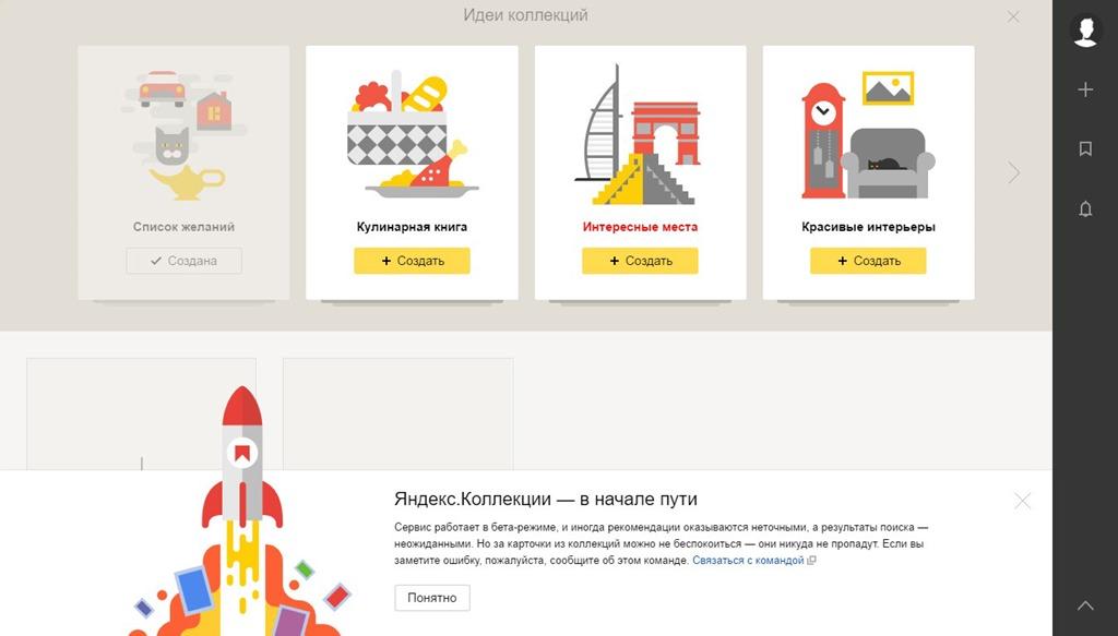 Яндекс. Коллекции.