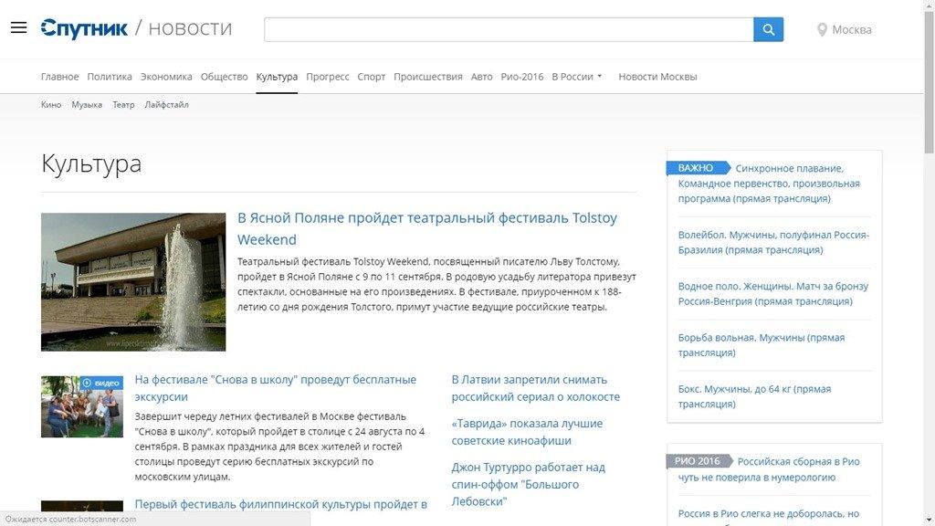 Обзор поисковика Спутник