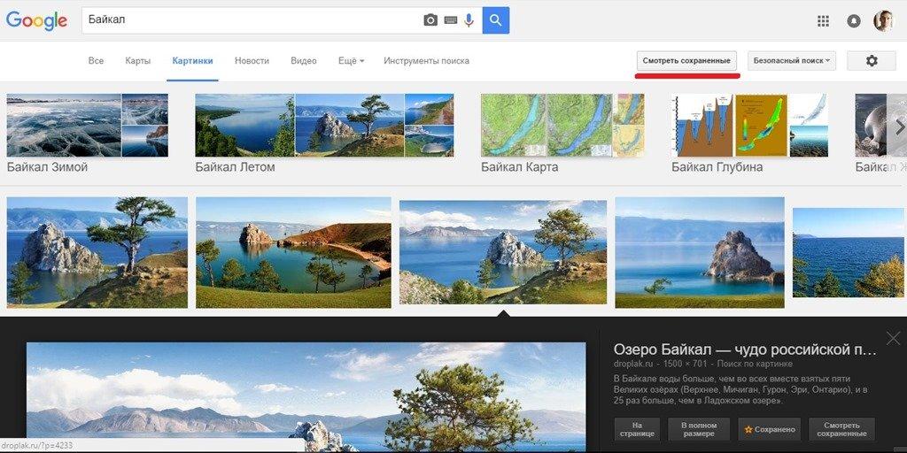 Сохраняем изображения в google
