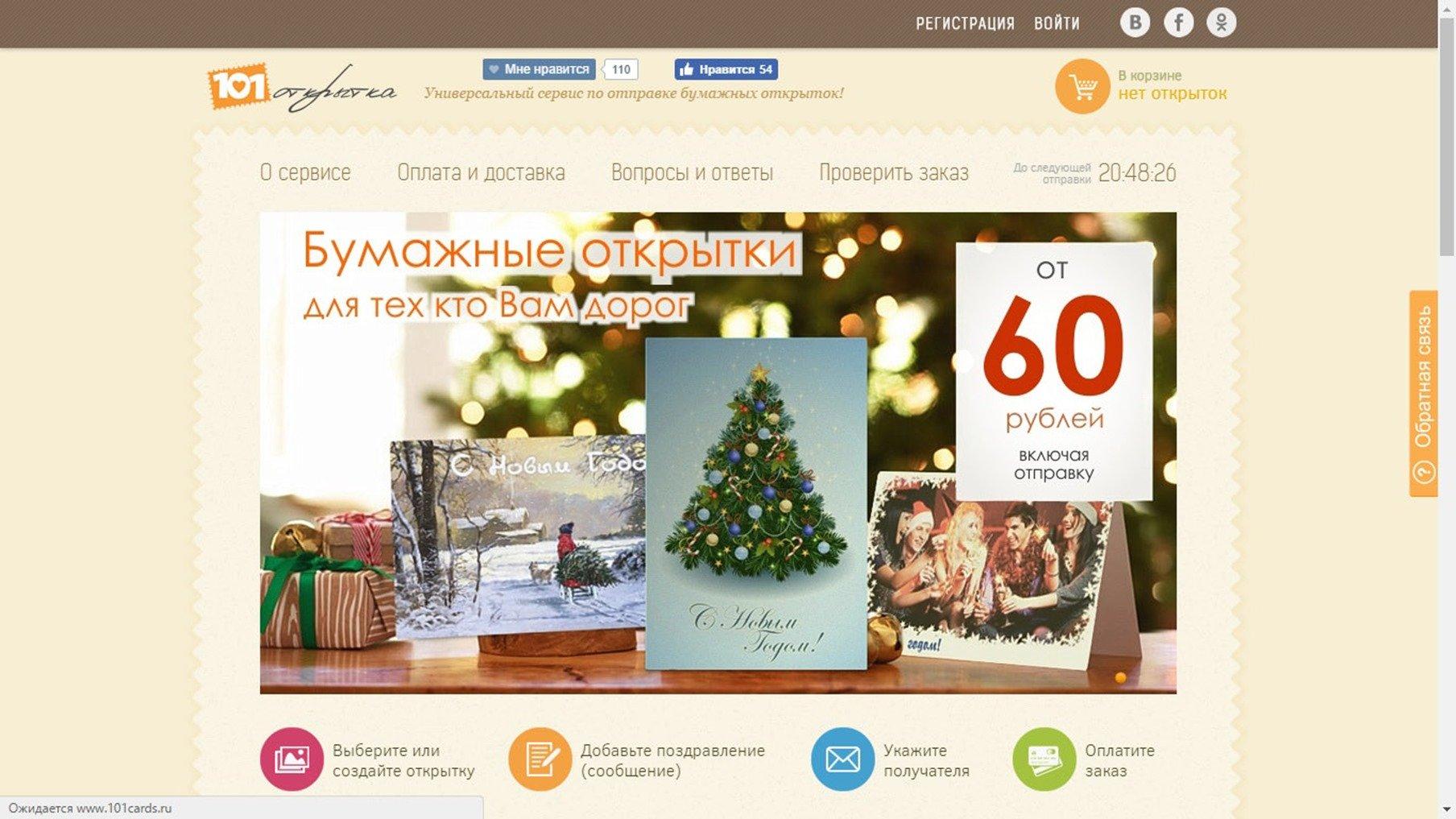 Российский сервис для открыток 101cards