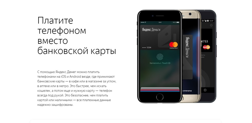 Карта Яндекс Денег и NFC