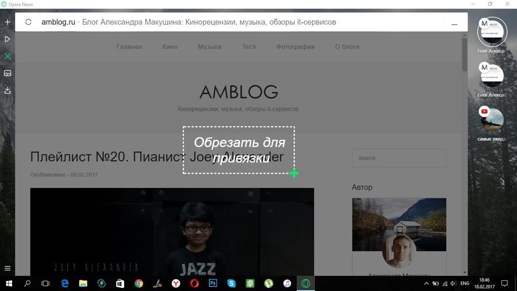 Обзор браузера Neon