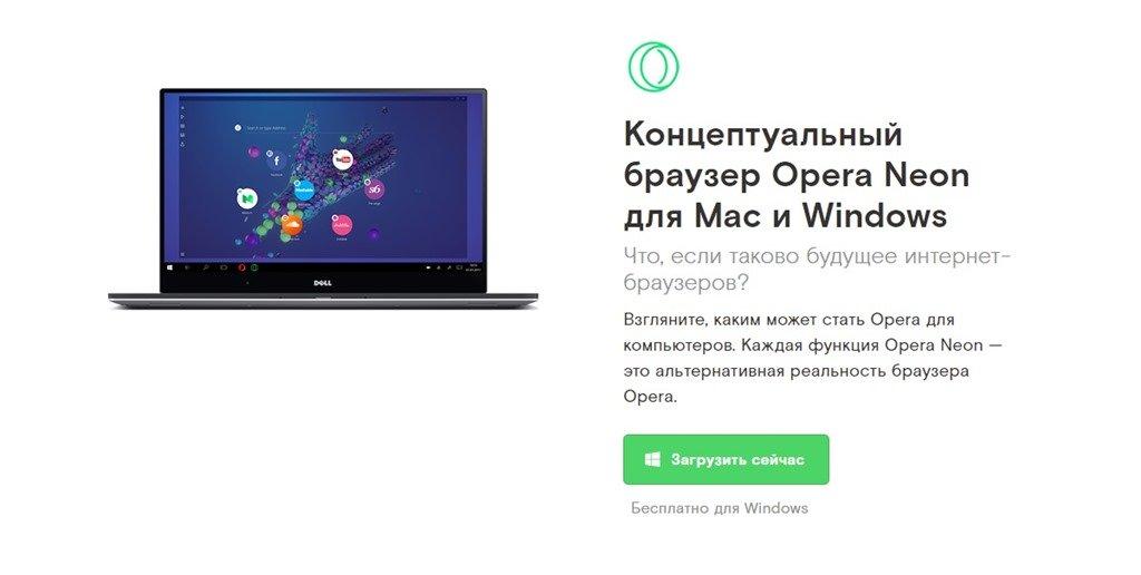 Обзор браузера Neon от Opera