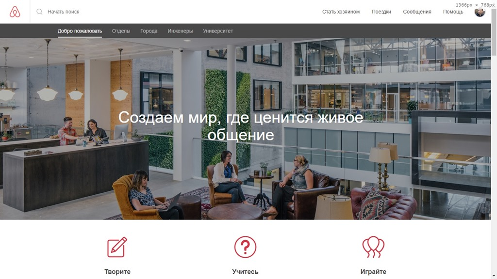Почему Airbnb круче Booking.com?