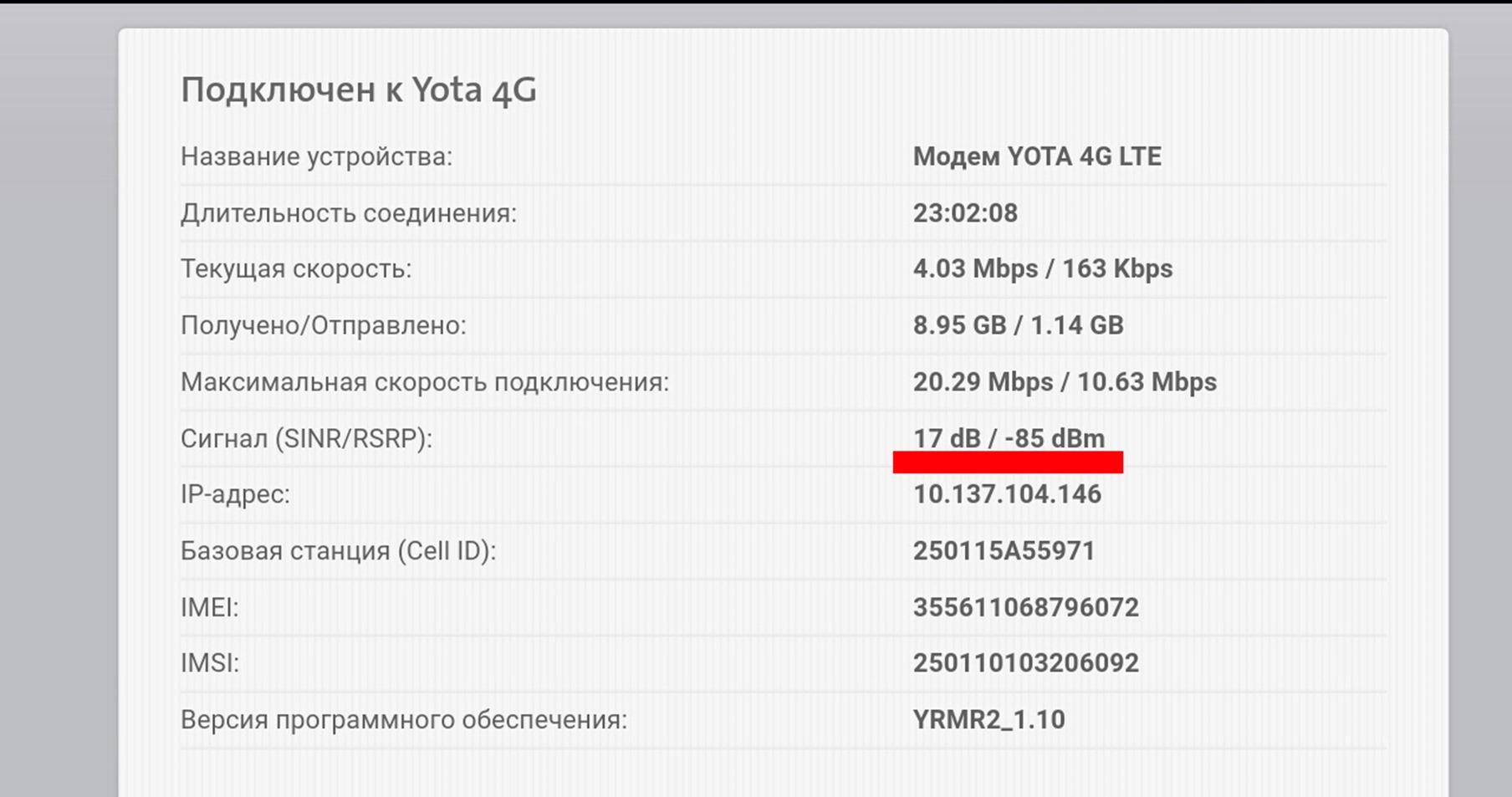 Усилитель РЭМО 4G