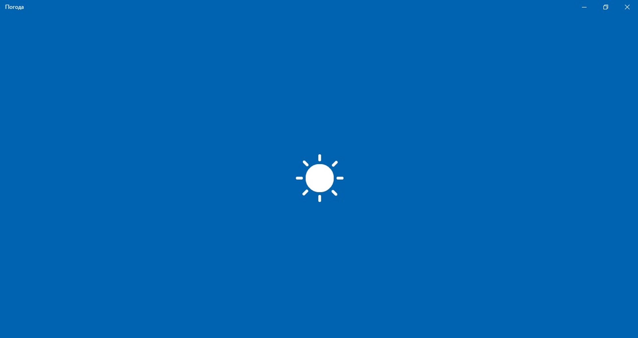 Как узнать прогноз погоды?