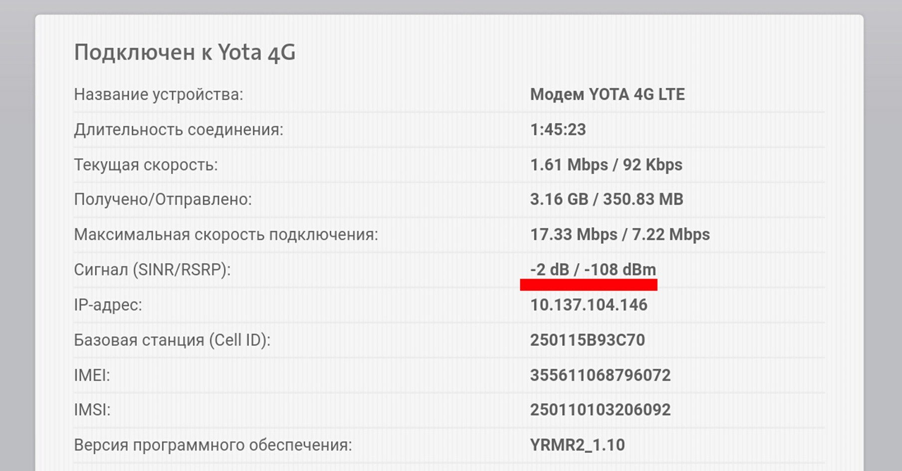 Усиление сигнала Yota