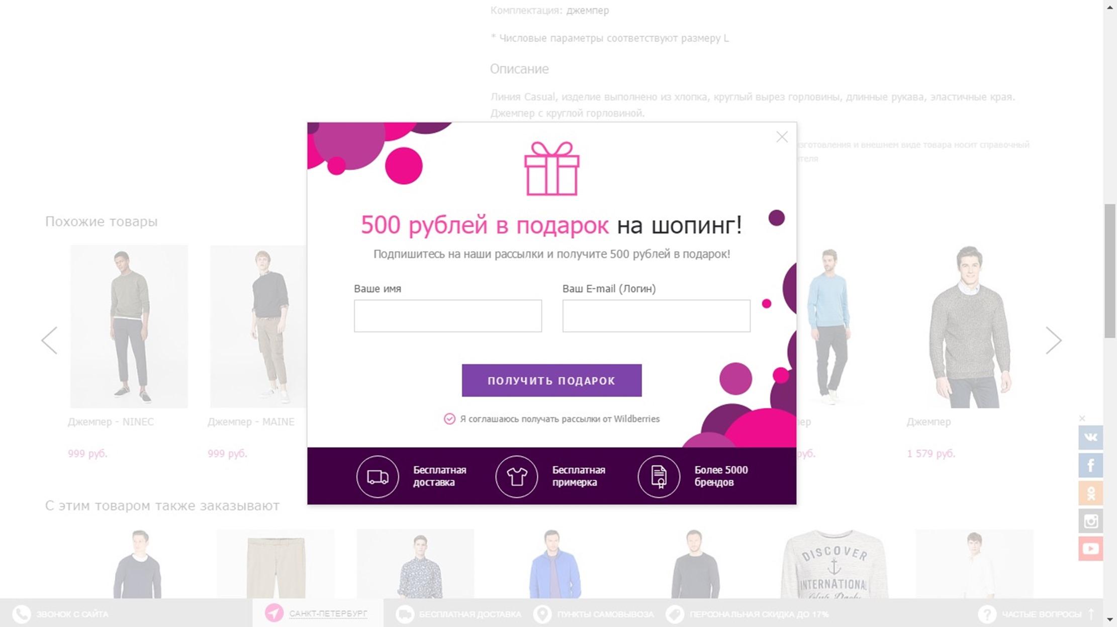 Бонусы при регистрации в интернет-магазине