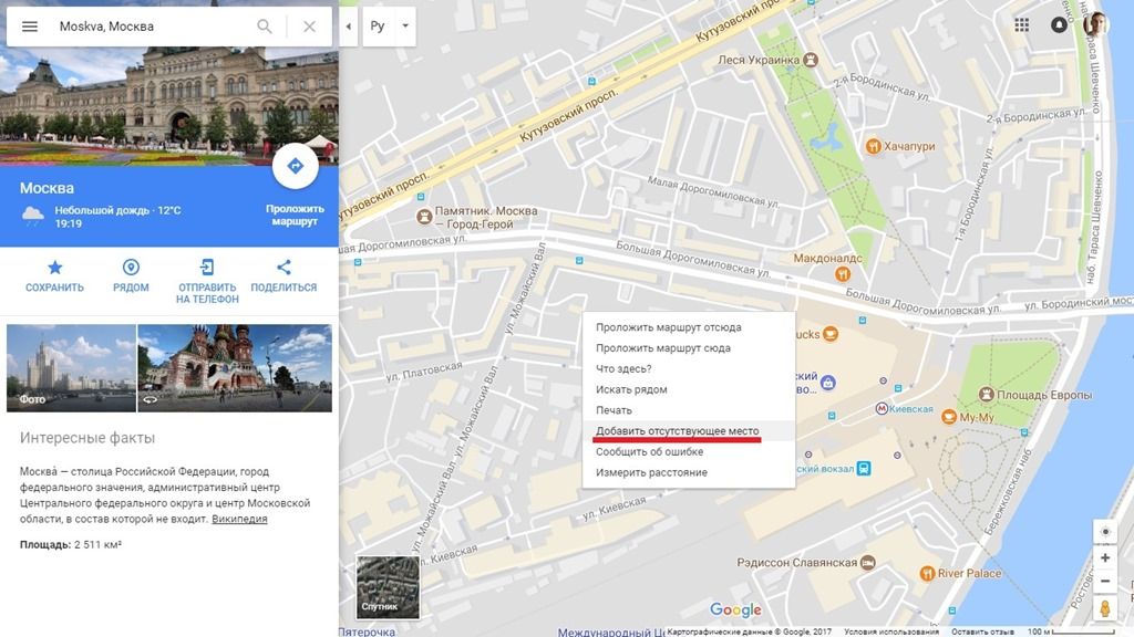 Регистрация бизнеса в Google maps