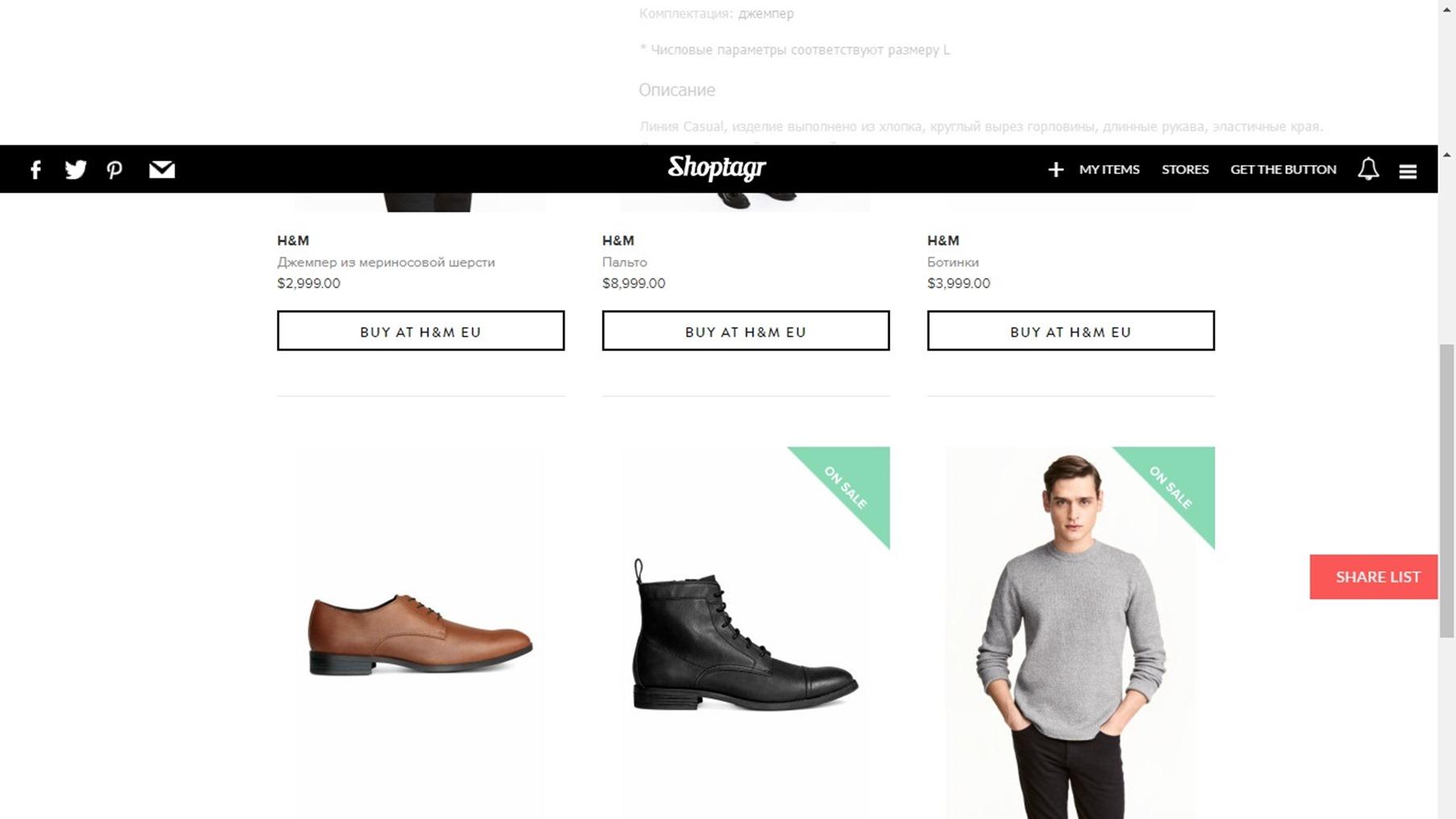 Отслеживаем цены в shoptagr