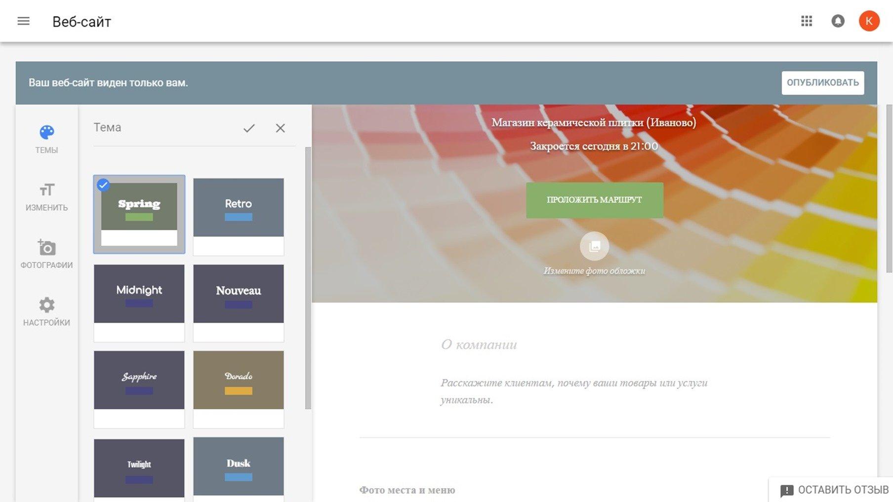 Делаем сайт в Google Мой Бизнес