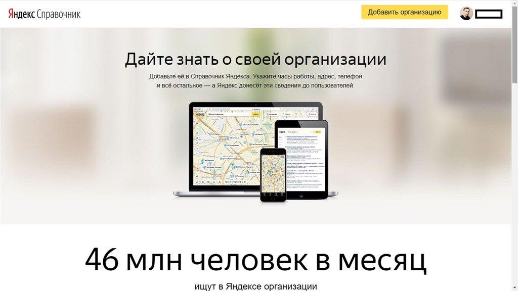 Яндекс. Справочник. Добавляем организацию