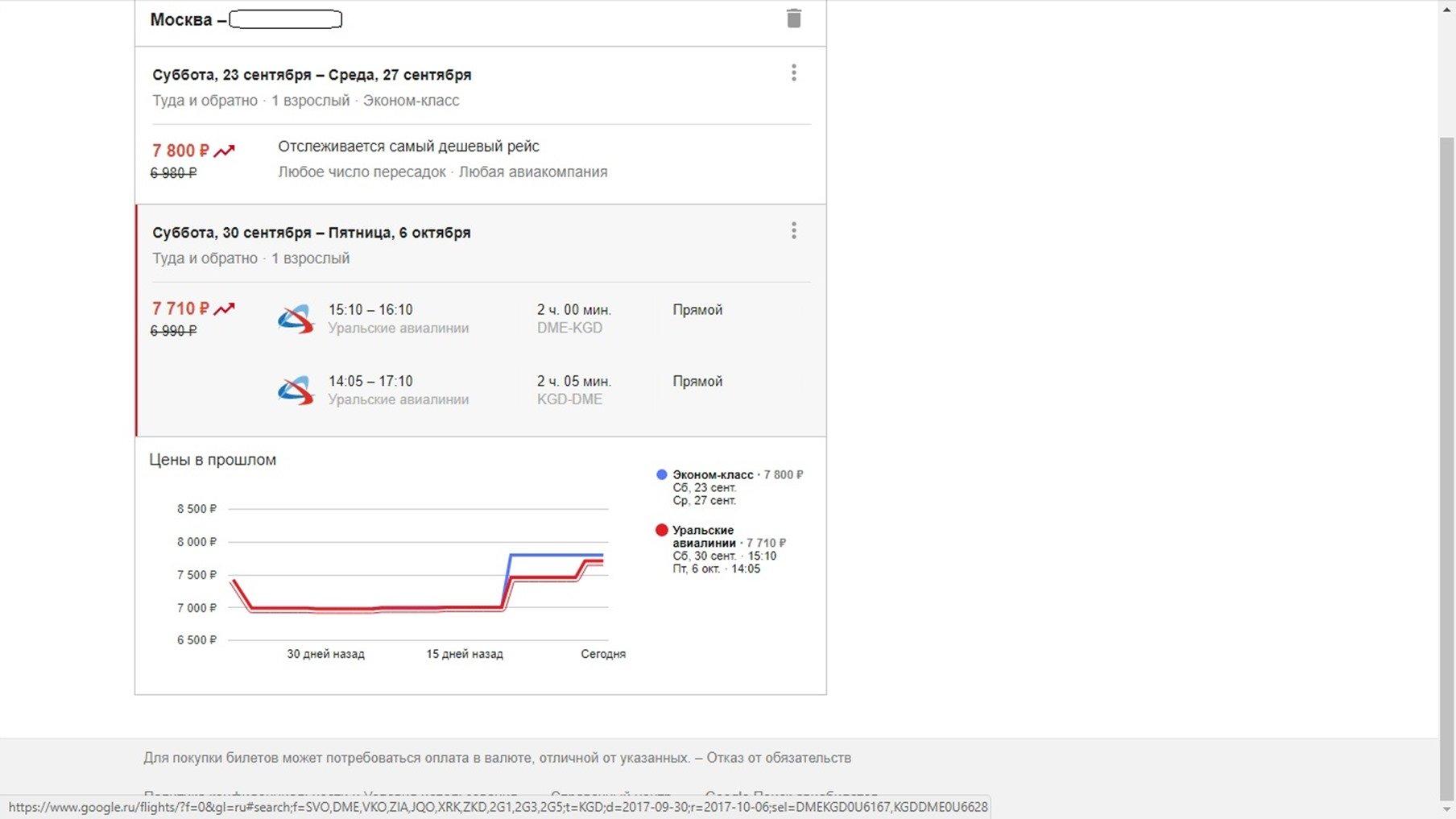 Google авиабилеты