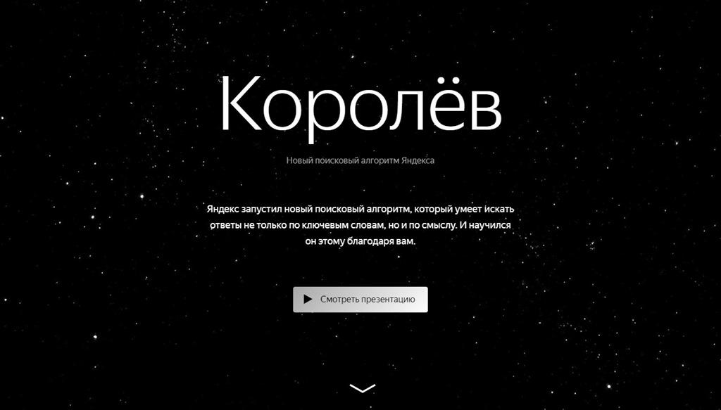 Поисковый алгоритм Яндекса Королев