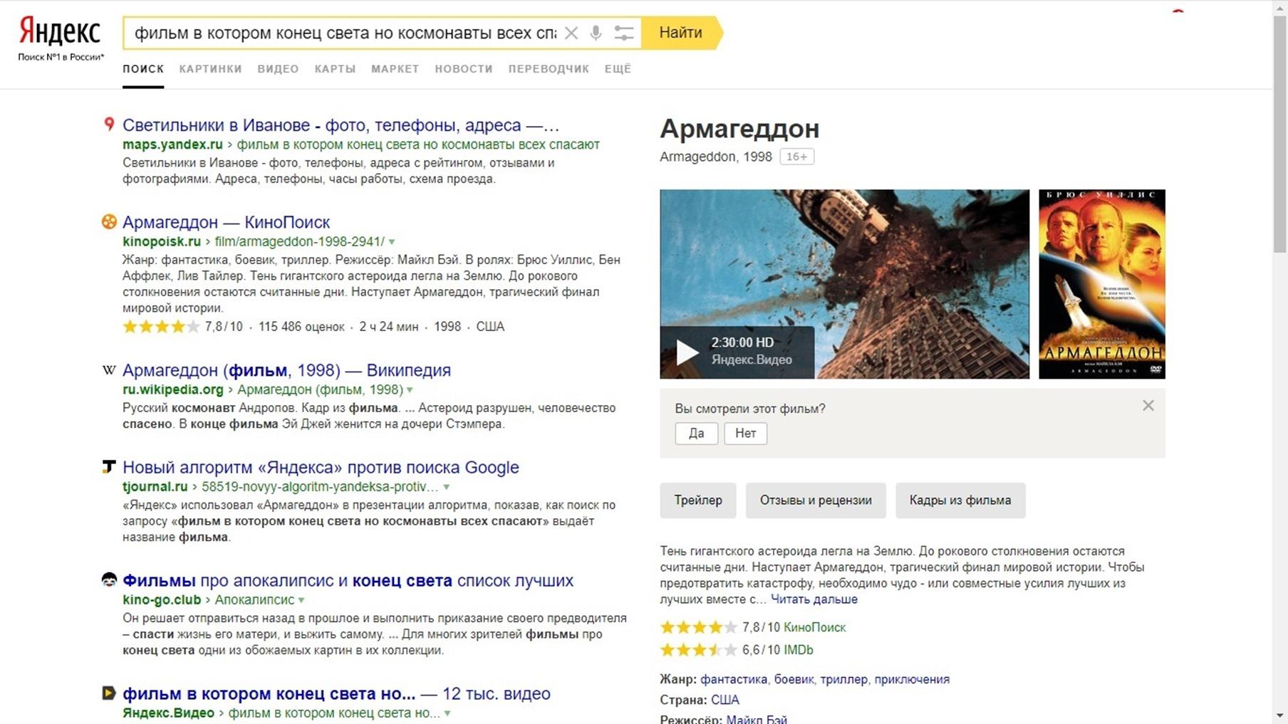 Яндекс Королёв. Алгоритм