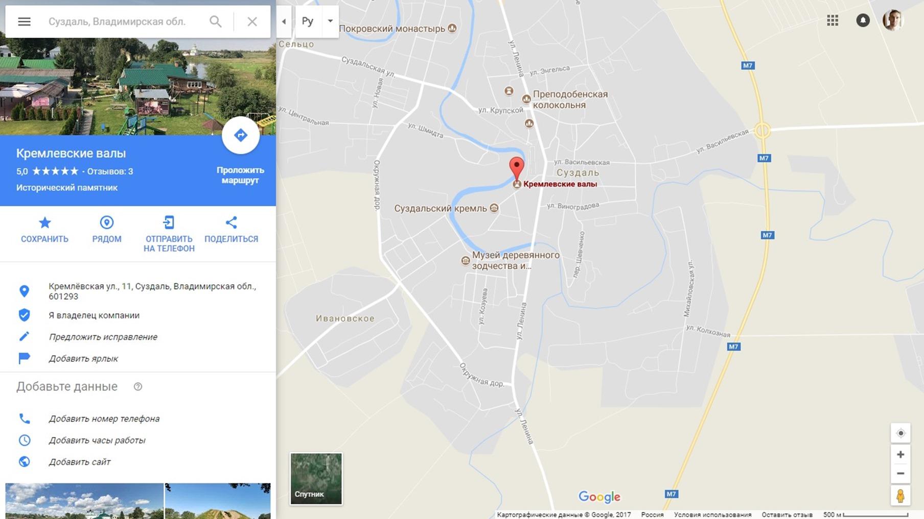 Загружаем фото на Google maps