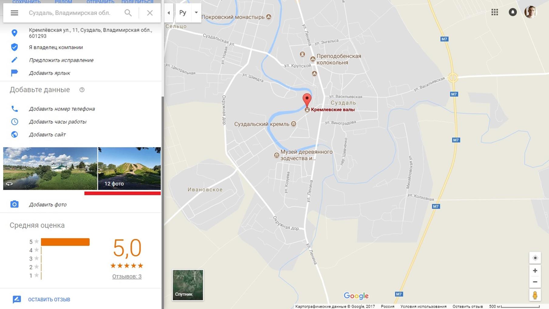 Загрузка фото на Google карты