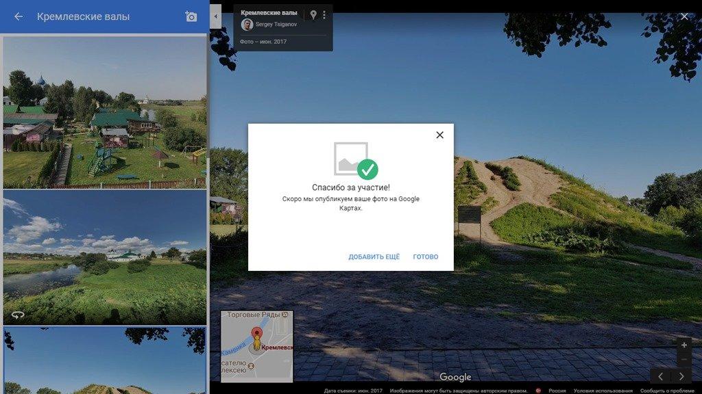 Google maps. Загрузка фото
