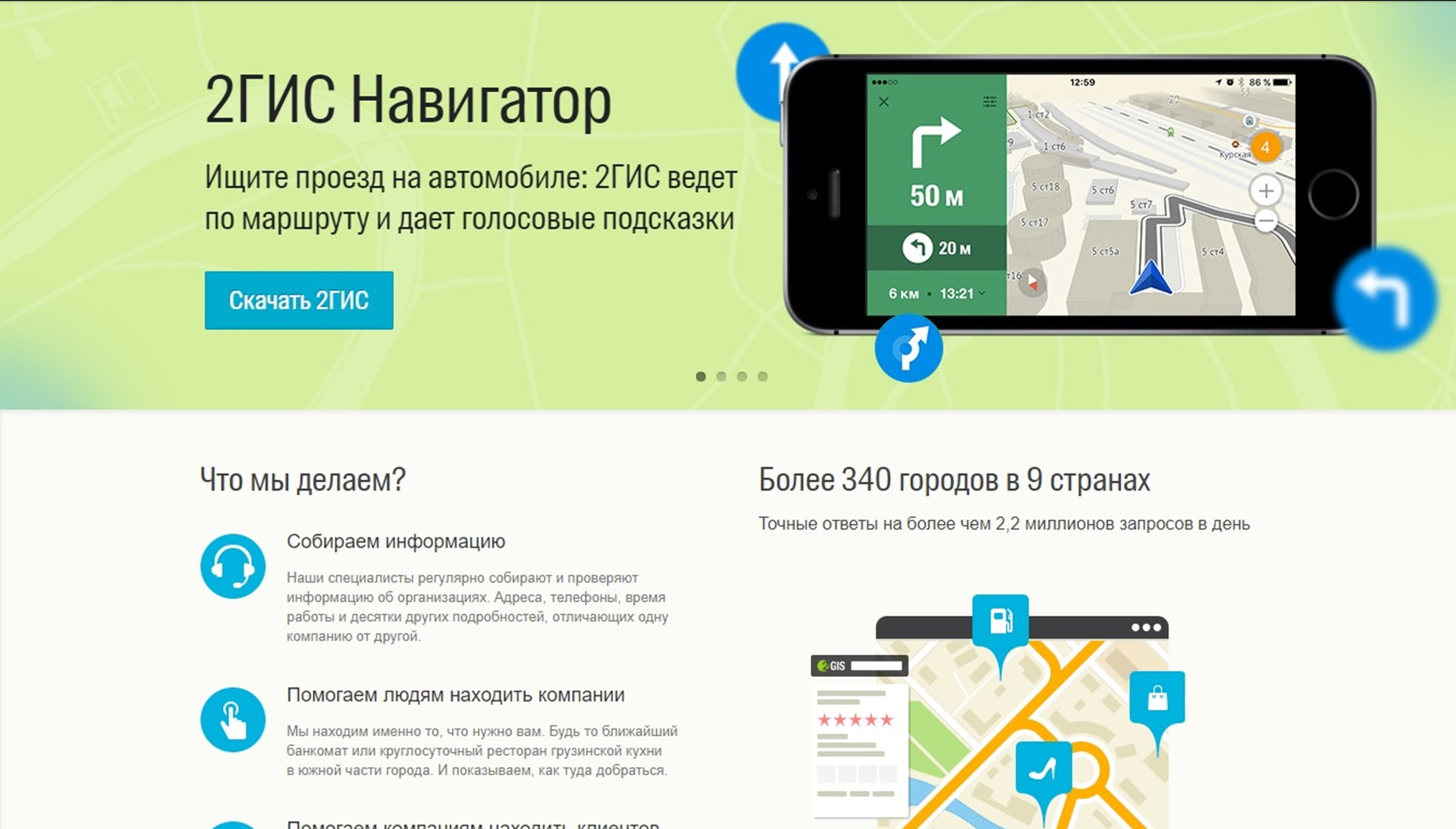 Обзор картографического сервиса 2GIS