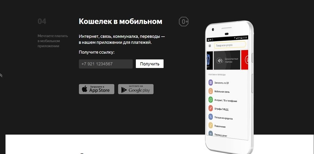 Приложение Яндекс Денег.