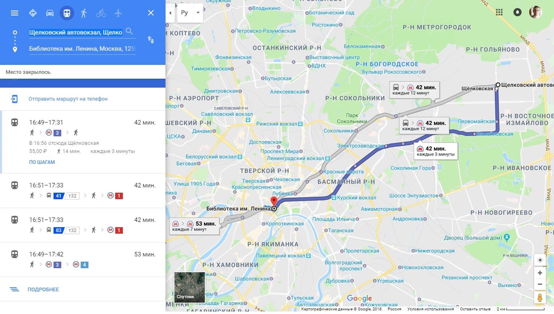 Путь в Гугл картах