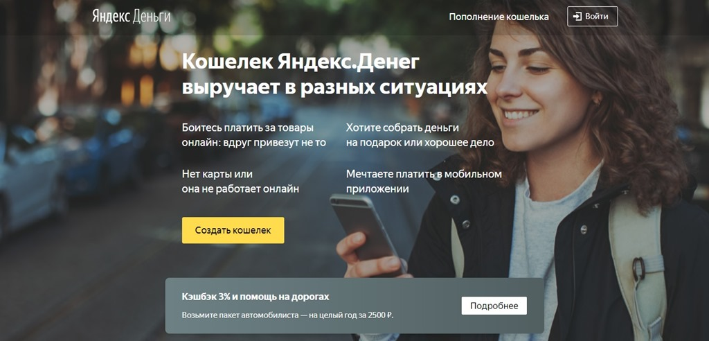 Карты Яндекс Деньги. Личный опыт и отзывы
