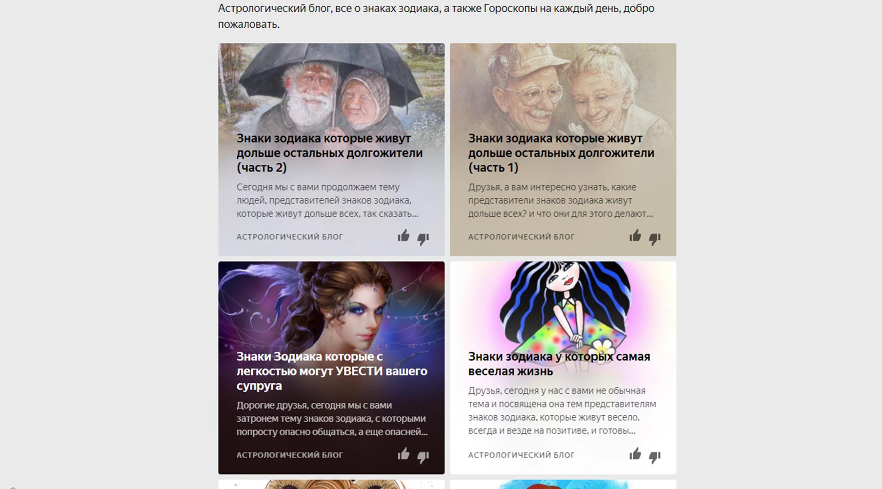 Типичный канал в Яндекс Дзен